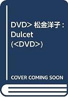 DVD>松金洋子:Dulcet (<DVD>)