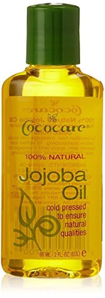 厄介な出費講堂Jojoba Oil 2