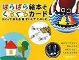 ぱらぱら絵本とくるくるカード (福音館の単行本)