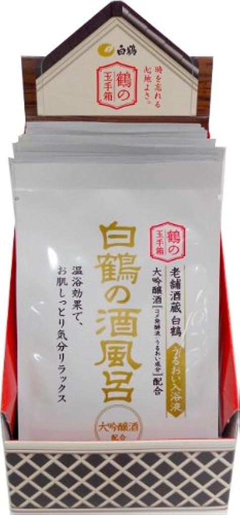 カブ手順掃除白鶴の酒風呂 大吟醸配合 25ml×20包入 ゆずの香り(乳白色の湯)