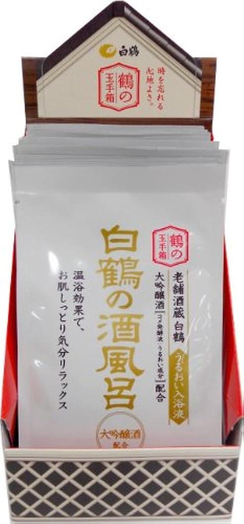 チーフ気をつけて狐白鶴の酒風呂 大吟醸配合 25ml×20包入 ゆずの香り(乳白色の湯)