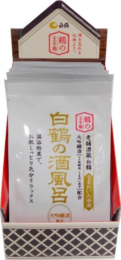 餌略奪雨白鶴の酒風呂 大吟醸配合 25ml×20包入 ゆずの香り(乳白色の湯)