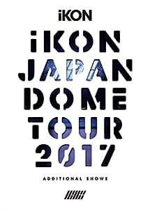 【早期購入特典あり】iKON JAPAN DOME TOUR 2017 ADDITIONAL SHOWS(DVD3枚組+CD2枚組)(スマプラ対応)(初回生産限定盤)(クリアポスター(B3サイズ)付)