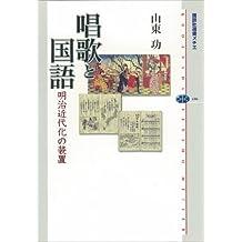 唱歌と国語  明治近代化の装置 (講談社選書メチエ)