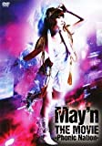 May'n THE MOVIE -Phonic Nation- [DVD]