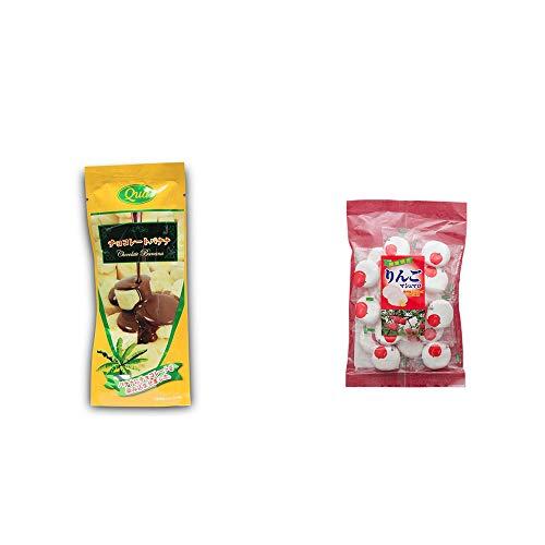 [2点セット] フリーズドライ チョコレートバナナ(50g) ・信州りんご100%使用 りんごマシュマロ(110g)
