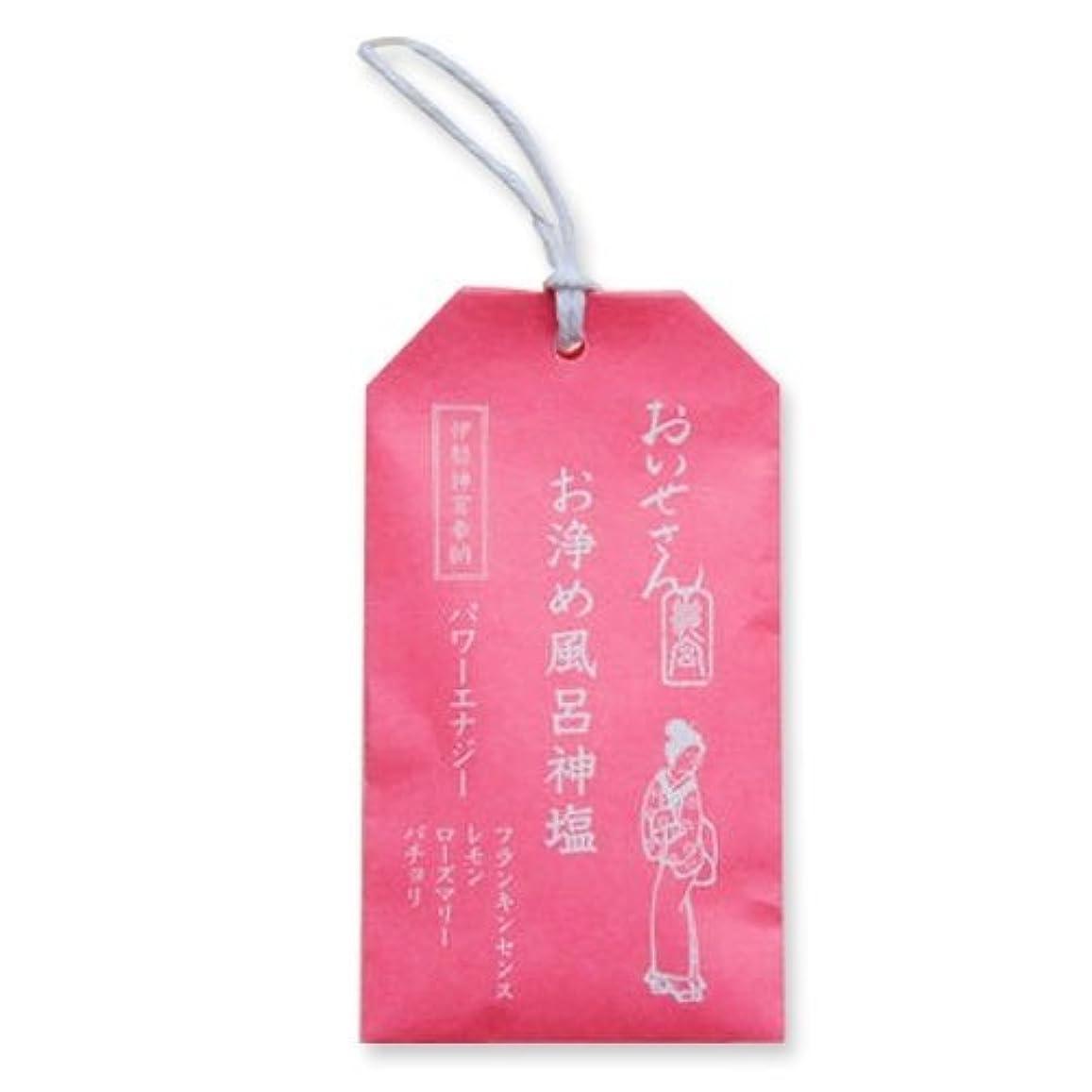 運動する骨球状おいせさん お浄め風呂神塩 バス用ソルト(パワーエナジー) 20g