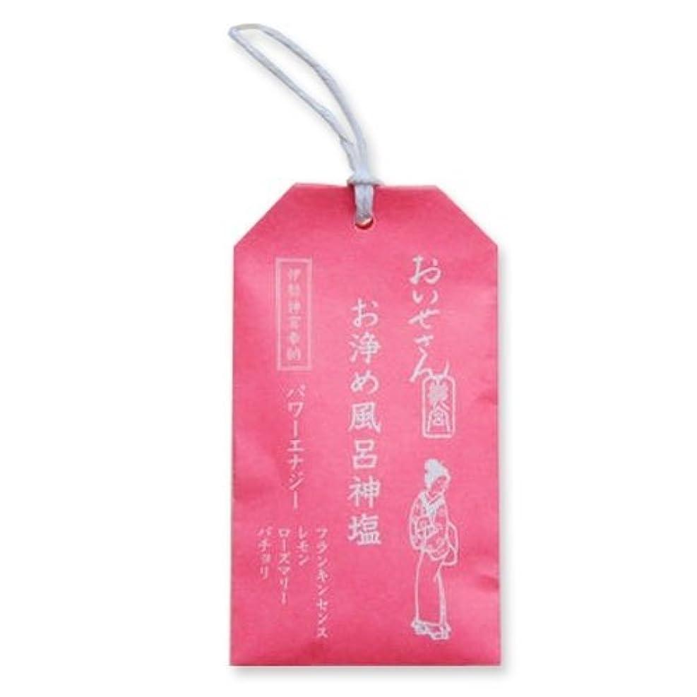 年金買う相対的おいせさん お浄め風呂神塩 バス用ソルト(パワーエナジー) 20g