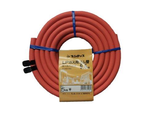 ダンロップLPガス用ゴム管内径9.5mm長さ5m
