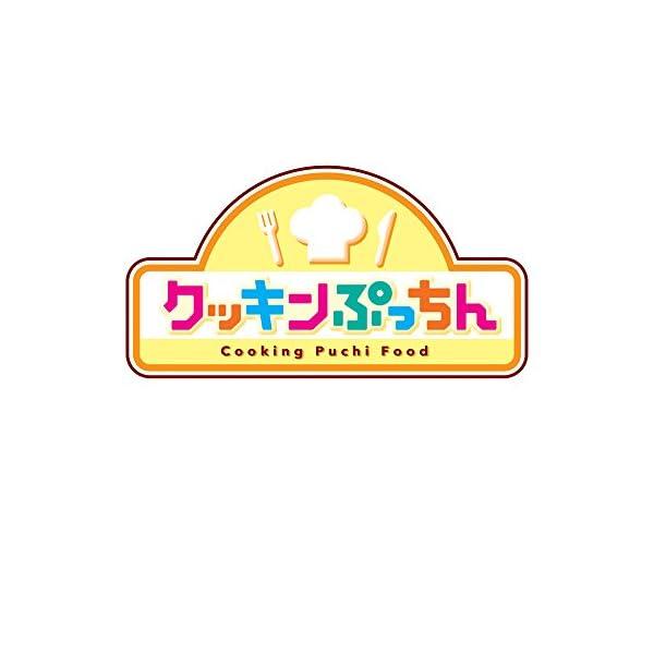クッキンぷっちん ケーキショップの紹介画像9