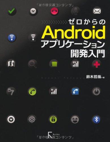 ゼロからのAndroidアプリケーション開発入門の詳細を見る