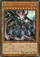 遊戯王/第9期/SPDS-JP029 堕天使ルシフェル【シークレットレア】