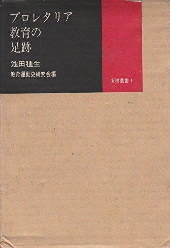 プロレタリア教育の足跡 (1971年) (新樹叢書〈1〉)
