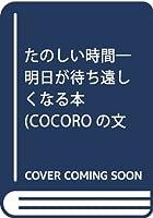 たのしい時間―明日が待ち遠しくなる本 (COCOROの文庫)