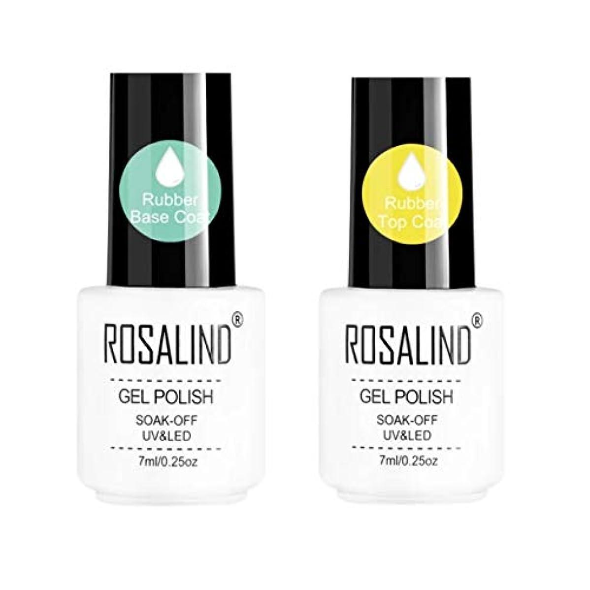 カラー長持ち【ROSALIND】ノンワイプ ラバーベースコート&ラバートップコートセット 爪を傷めず色素沈着防止