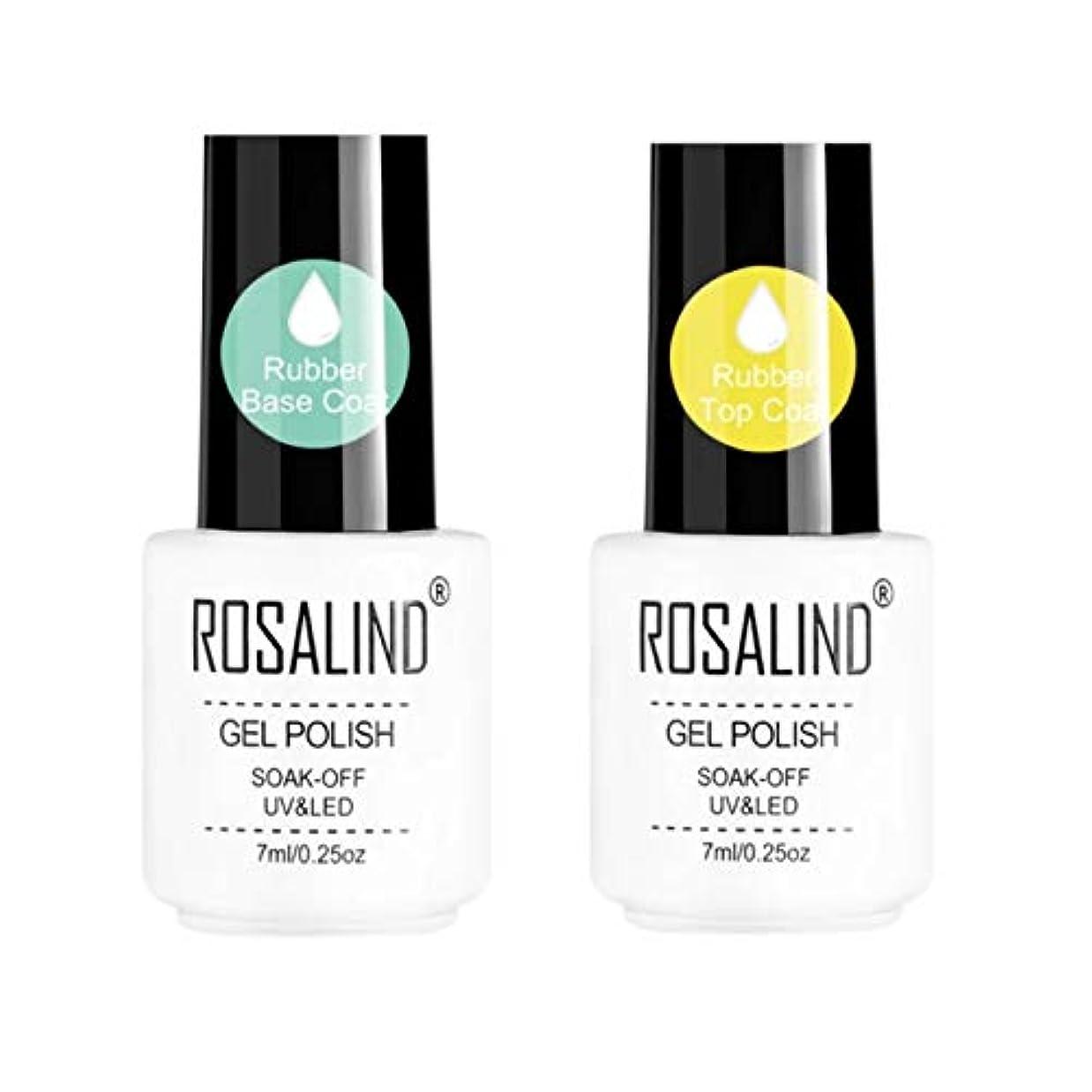 インシュレータいとこ赤外線カラー長持ち【ROSALIND】ノンワイプ ラバーベースコート&ラバートップコートセット 爪を傷めず色素沈着防止