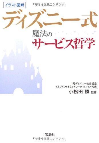 ディズニー式魔法のサービス哲学 (宝島SUGOI文庫)の詳細を見る
