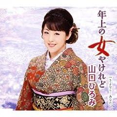 山口ひろみ「年上の女やけれど」のCDジャケット