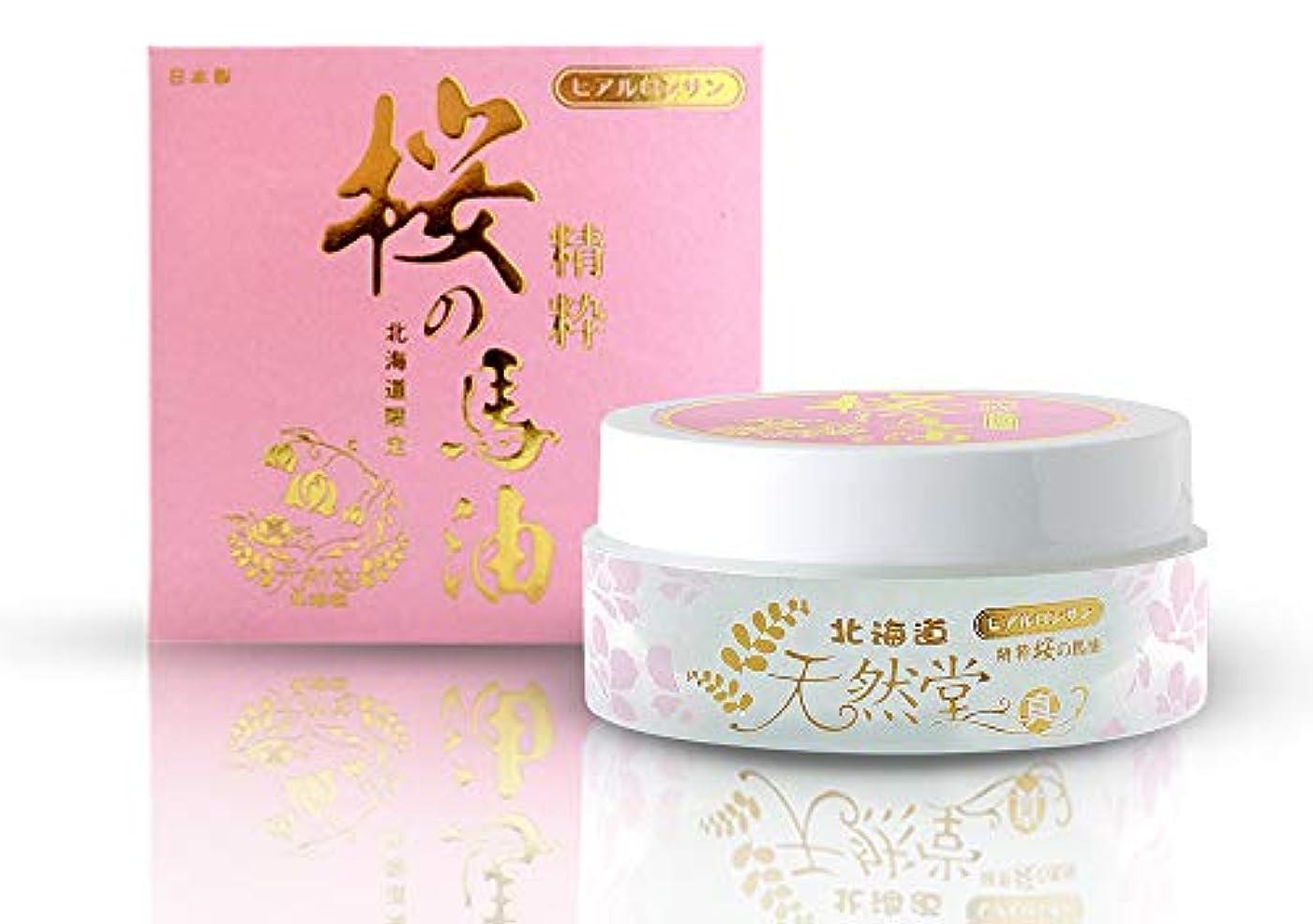 系譜新年愛国的な精粋桜の馬油クリーム 80g / 北海道天然堂