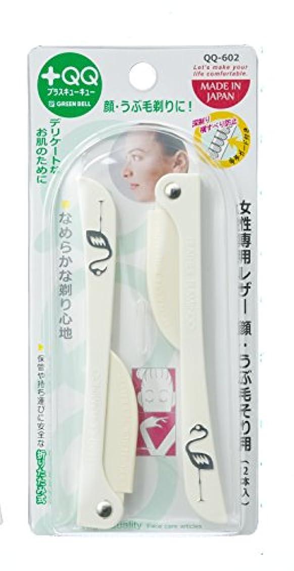 創傷日付付き考え女性専用レザー 顔?うぶ毛そり用 QQ-602