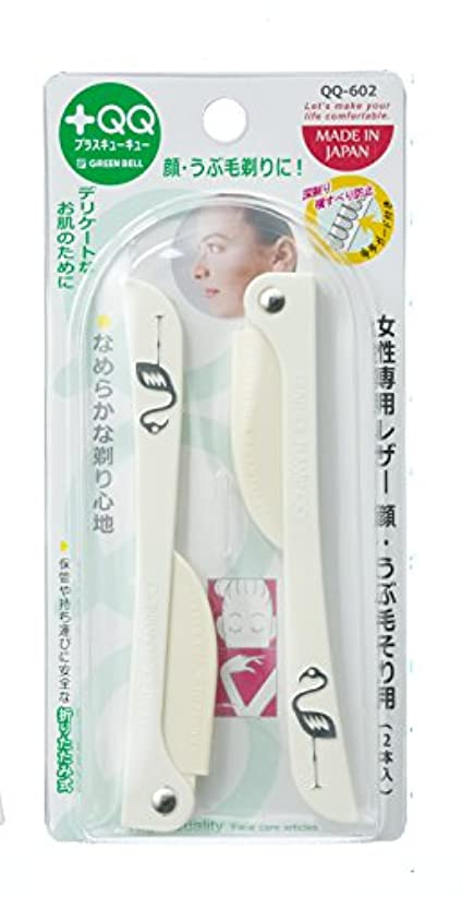 前部触覚自動化女性専用レザー 顔?うぶ毛そり用 QQ-602