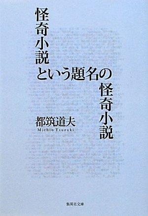 怪奇小説という題名の怪奇小説 (集英社文庫)