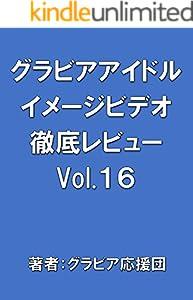 グラビアアイドルイメージビデオ徹底レビューVol.16 (美女書店)