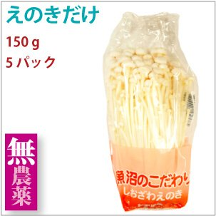 えのきだけ 150g (無農薬) 5パック
