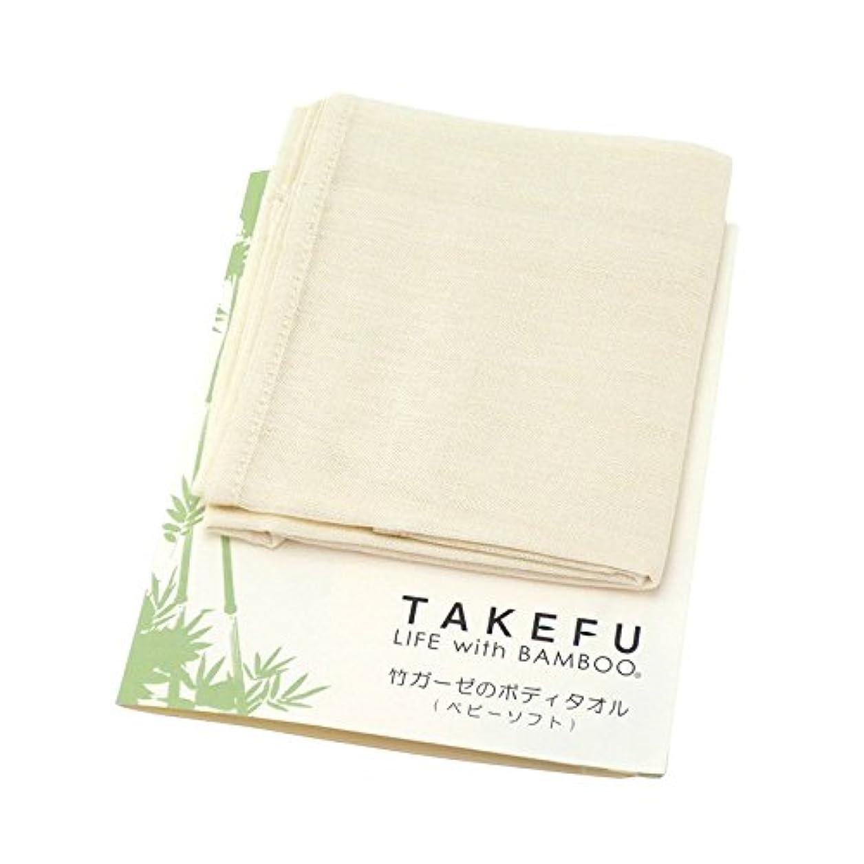 耐えられないスクラッチ手術TAKEFU 竹のボディタオル (ベビーソフト) ナチュラル 35×86cm (竹布 ボディタオル)