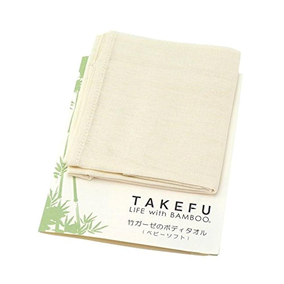 入り口侮辱乳製品TAKEFU 竹のボディタオル (ベビーソフト) ナチュラル 35×86cm (竹布 ボディタオル)