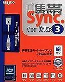 携帯シンク for Mac 3 FOMA充電ケーブルセット