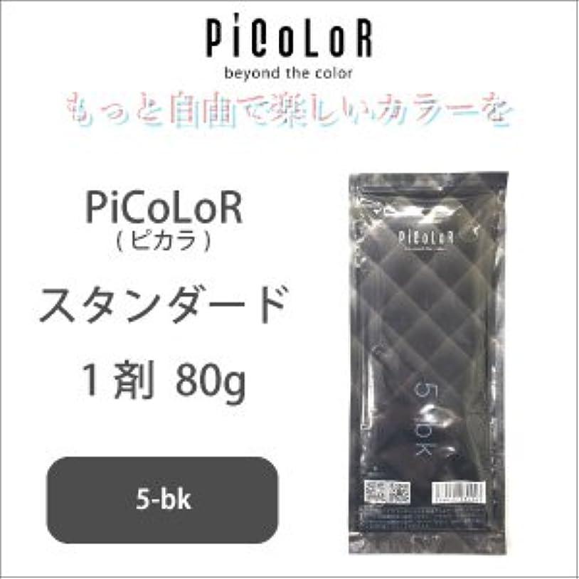 ムコタ ピカラ ヘアカラー スタンダード 5-bk 1剤 80g