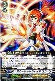 カードファイト!! ヴァンガード 【 スカーレットウィッチ ココ [RRR] 】 BT02-007-RRR ≪竜魂乱舞≫