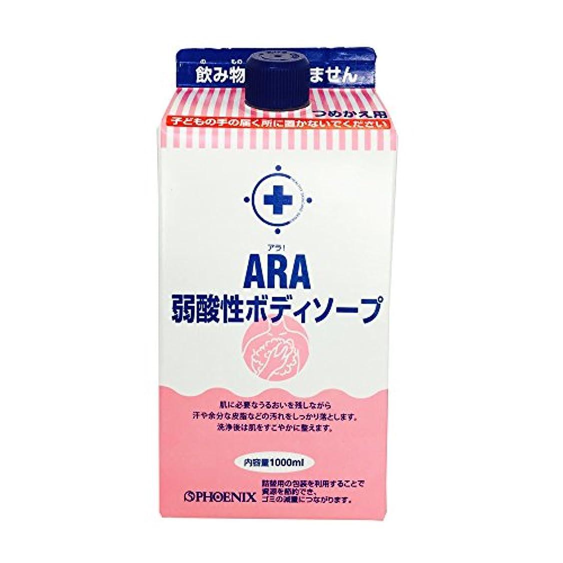 買う曇った申し立てアラ弱酸性ボディソープ 1L 1本