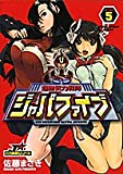 超無気力戦隊ジャパファイブ 5 (ヤングサンデーコミックス)