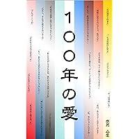 100年の愛