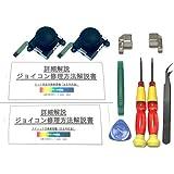 【簡単修理ネット】N-Switch ジョイコン アナログスティック 2個 金属製ロック部品 修理マニュアル2点付き 修理工具フルセット 左右対応