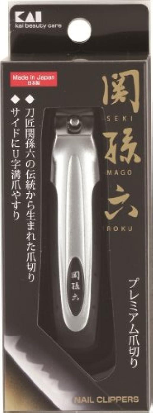 ひもコットン軽蔑する貝印 関孫六 プレミアム爪切り HC-1800(TYPE101)
