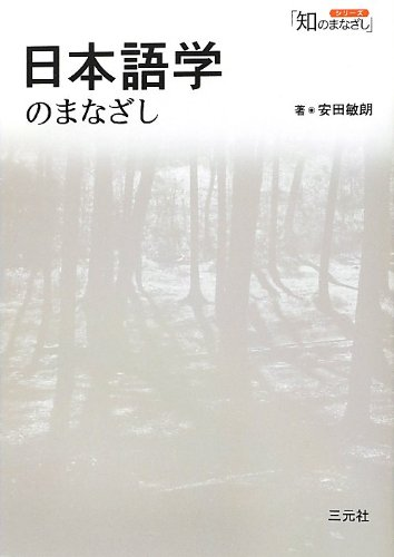 日本語学のまなざし (シリーズ「知のまなざし」)の詳細を見る