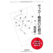 """サッカー戦術の仕組み- 日本人の""""サッカーIQ""""を高める本"""