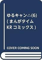 ゆるキャン キャンプ ソロ 女子高生に関連した画像-05