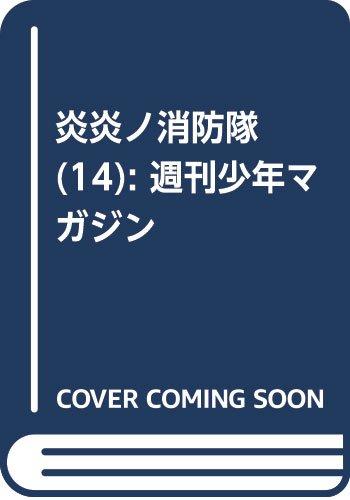 炎炎ノ消防隊(14): 週刊少年マガジン