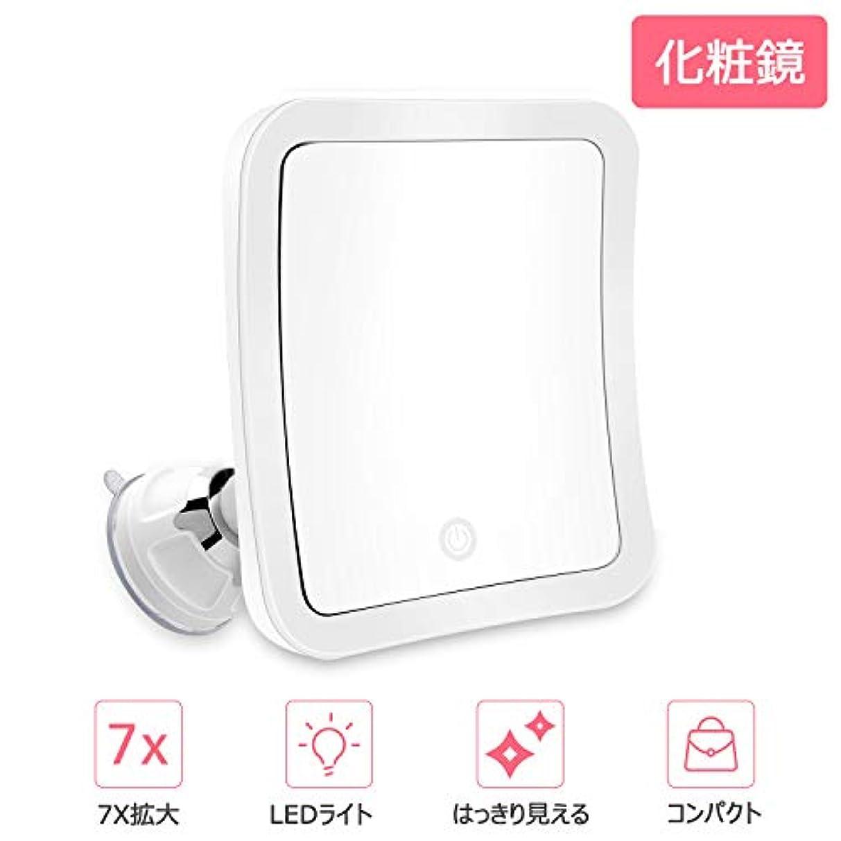槍戸惑う安全性LED化粧鏡 7倍拡大鏡 浴室鏡 毛穴 卓上化粧ミラー 360度回転 明るさ調節可能 壁掛け 吸盤ロック付き 単五電池&USB給電