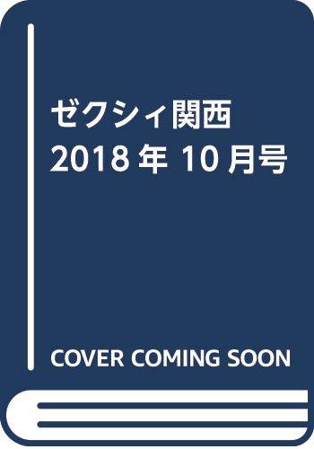ゼクシィ関西 2018年 10月号