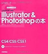 デザインの学校 これからはじめるIllustrator&Photoshopの本