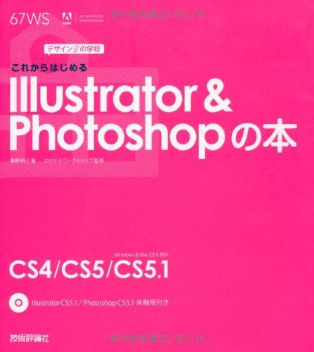 デザインの学校 これからはじめるIllustrator&Photoshopの本の詳細を見る