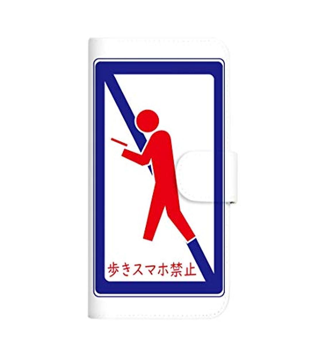 制限する気分狂うZenFone Go ZB551KL ケース 手帳型 おもしろ ネタ ジョーク 標識vol3 禁止 B (220) SC-OMO3012-KU2/ZB551KL