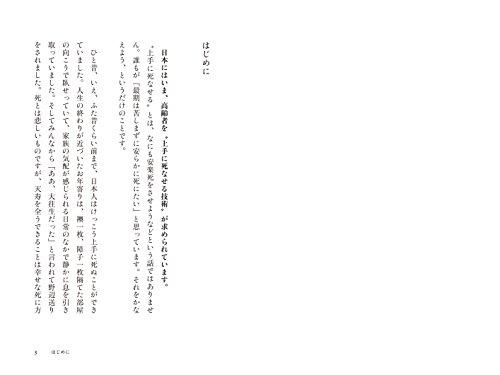 おすすめの老年医学の本8選!  [医学・薬学・看護学・歯科学]