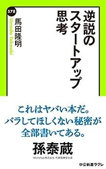 [馬田隆明]の逆説のスタートアップ思考 (中公新書ラクレ)