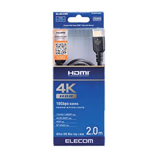 エレコム ハイスピードHDMIケーブル 2.0m PremiumHDMI イーサネット/4K Ultra HD/3D/オーディオリターン 【PS3/PS4/Xbox360/Nintendo Switch/ニンテンドークラシックミニ対応】 金属シェルコネクタ ブラック DH-HDP14E20BK